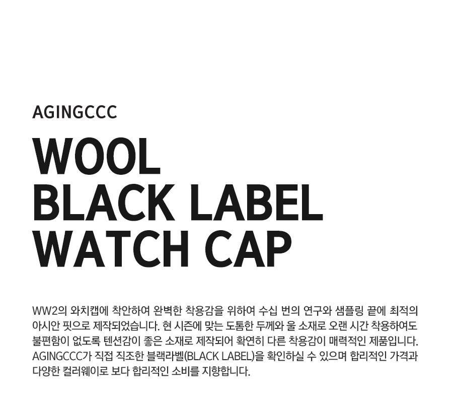 wool_black_label_watch_cap_2.jpg