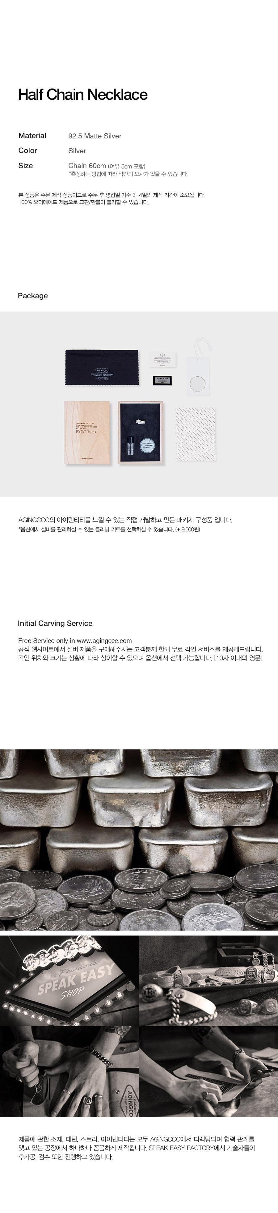 에이징씨씨씨(AGINGCCC) 500 하프체인 92.5 무광실버 목걸이
