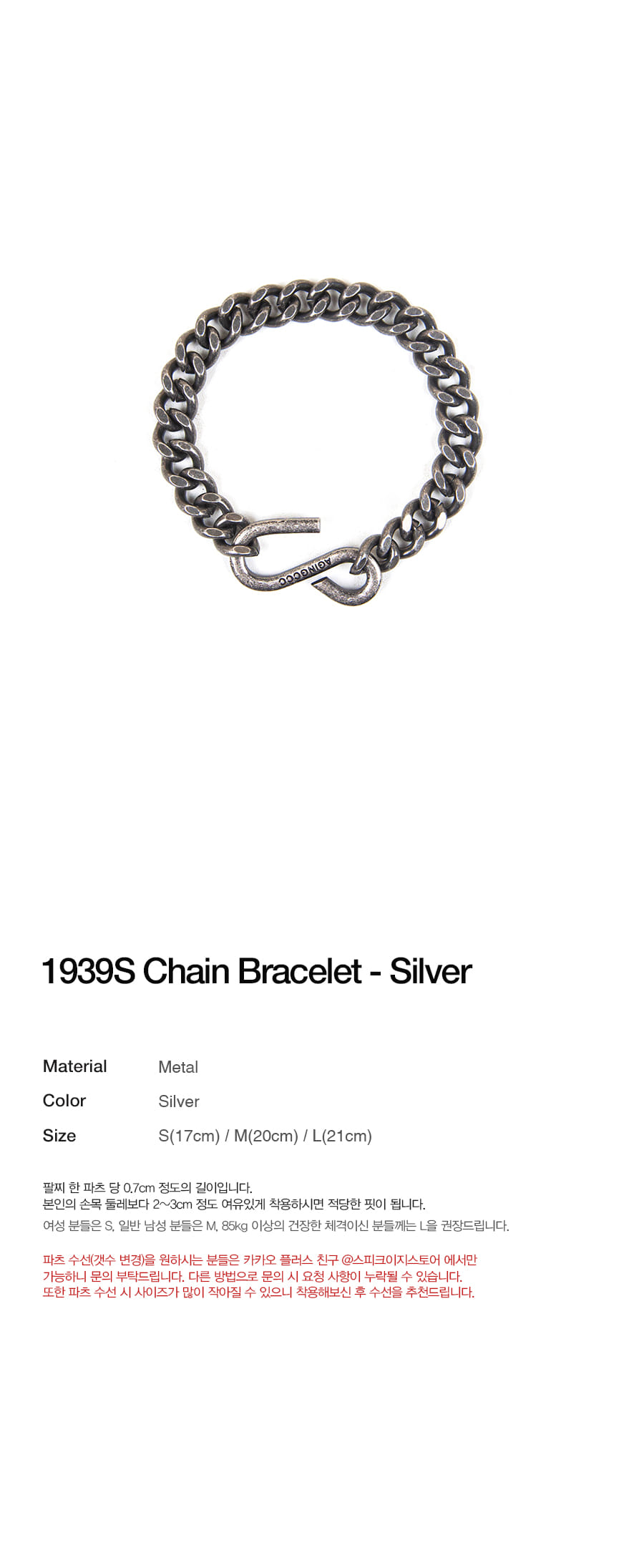 에이징씨씨씨(AGINGCCC) 1939S chain bracelet - silver 570