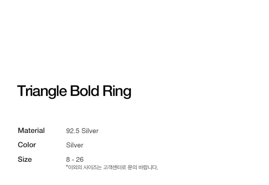 에이징씨씨씨(AGINGCCC) 494 트라이앵글 볼드 92.5 유광실버 반지